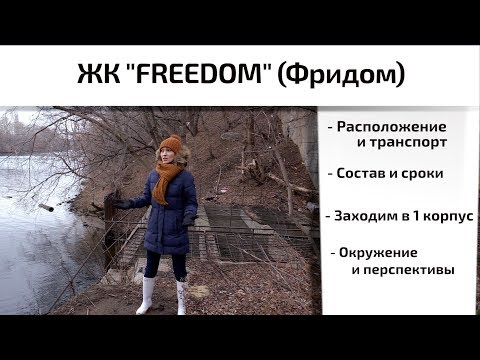 Обзор ЖК FREEDOM в Хорошёво-Мневниках. Расположение, состав, сроки, окружение. Квартирный Контроль