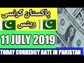 11 July 2019 Today Currency Exchange Rates In Pakistan Dollar, Euro, Pound, Riyal Rates  ||  11-7-19