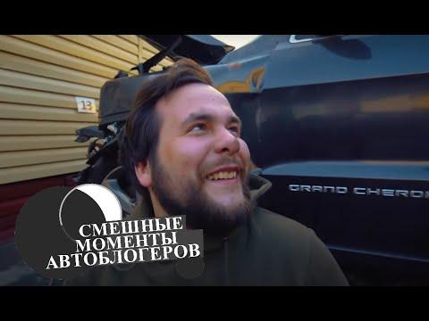Смешные моменты автоблогеров Жукич Дубровский Синдикат Academeg Iling Show Михеев и Павлов