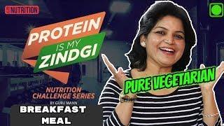 ص-56/C-54/F-33 Bhawana Jaiswal #ProteinIsMyZindagi & #GuruMannChallenge   وجبة الإفطار   الأسبوع 1