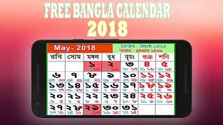 The best Bangali Calendar 2018 | Bangali Calendar 2018