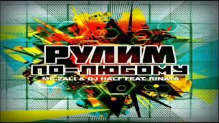 MC Zali feat. DJ HaLF  feat Rinata - Рулим По Любому