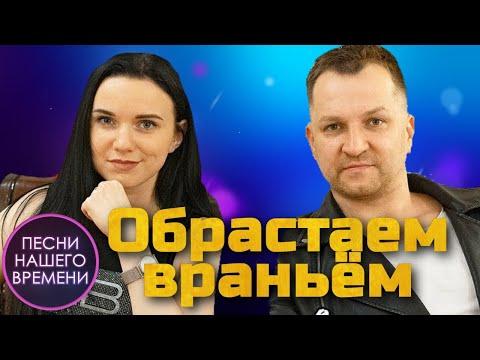 Инна Вальтер & Дмитрий Прянов - Обрастаем враньем