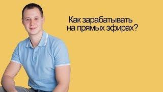 Флешка Ябогад. Как заработать на прямых эфирах от 7 000 рублей и выше