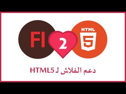 Flash & Html5 - الدرس الثاني