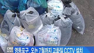[서울뉴스]영등포구, 오는 7월까지 고화질 CCTV 설…