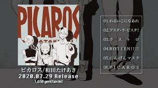 和田たけあき New Mini Album