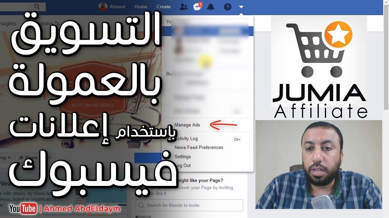 شرح التسويق بالعمولة للمبتدئين باستخدام اعلانات فيسبوك | affiliate marketing with facebook ads