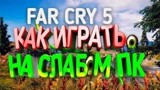 🙄КАК ИГРАТЬ FAR CRY 5 НА СЛАБОМ ПК (+ССЫЛКИ)🎁