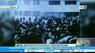 День демократического обновления