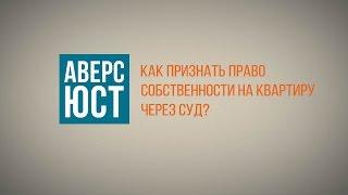Как признать право собственности на квартиру через суд(Здравствуйте! Меня зовут Данилов Руслан, я являюсь руководителем общества по защите прав потребителей..., 2016-01-27T05:30:22.000Z)