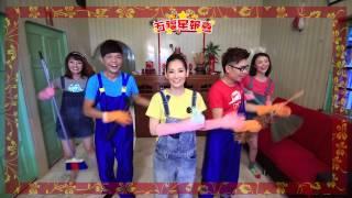 五福星報喜 + 唱首新年歌 (雙MV) -- 五福星報喜