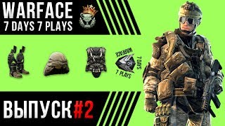 WARFACE | 7 DAYS 7 PLAYS | #2