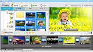 Скачать ФотоШОУ PRO 8 0 обзорный видеоурок