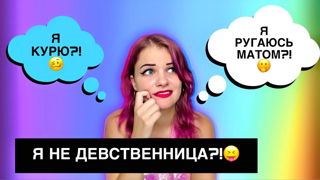 12 МИНУТ ПОЗОРА🤦🏻♀️ САМЫЕ ЖЕСТКИЕ ВОПРОСЫ-ОТВЕТЫ!!!