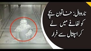 Narowal: Lady kidnaps infant in a shopping bag