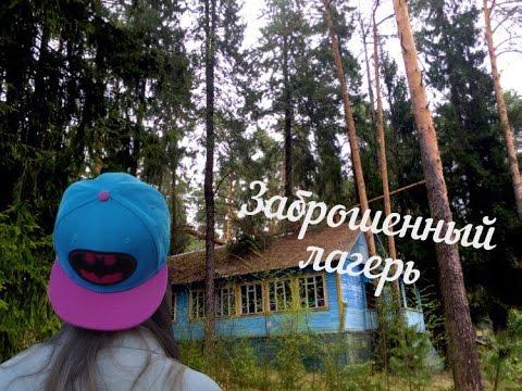 Заброшеный  лагерь Лесная Сказка