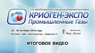 13-я выставка Криоген-Экспо. Промышленные газы - 2014: итоговое видео