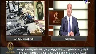 بالفيديو..مصطفى بكري يكشف تفاصيل إعدام عادل حبارة