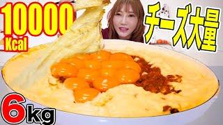 【大食い】チーズ大量!!キーマカレーを食べる!カレーとチーズが合いまくり[6kg] 10人前[10000kcal]【木下ゆうか】