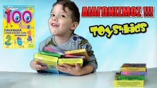 Euro Books Διαγωνισμός 100 Διασκεδαστικά Παιχνίδια Με Κάρτες Για Παιδιά Challenge