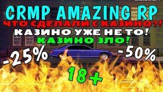 CRMP Amazing RolePlay - ЧТО СДЕЛАЛИ С КАЗИНО?! УЖЕ НЕ ТО КАЗИНО ЗЛО!(18+)#291