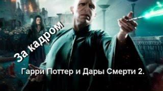 За кадром : Гарри поттер и Дары Смерти 2 .