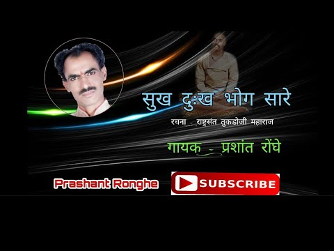 Sukh dukh bhog sare  by Prashant Ronghe.9822231979