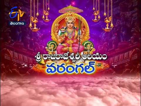 Sri RajaRajeshwari Temple,Warangal - TS - 2nd September 2016 - తీర్థయాత్ర – Full Episode