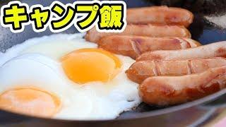 【キャンプ飯】朝食といえばソーセージと目玉焼きでしょ【BBQ】【アウトドア】