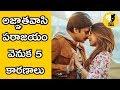 5 Reasons Why Agnyaathavaasi Is A Disaster | Pawan Kalyan | Trivikram | Telugu Movie Review | 2018