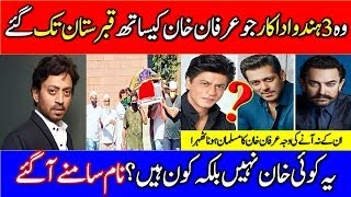 3 Bollywood Celebrities Attend Actor Irrfan khan Funeral Not Bollywood khans || Pakistan News