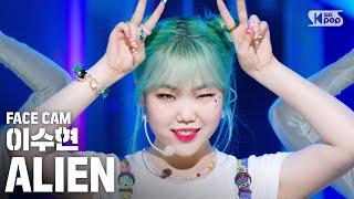 Download Lagu [페이스캠4K] 이수현 'ALIEN' (LEE SUHYUN FaceCam)│@SBS Inkigayo_2020.10.18. mp3