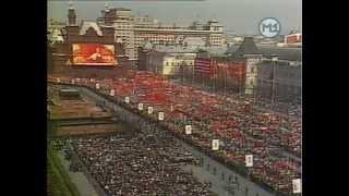 Первомайская демонстрация.1980.Красная площадь.