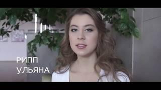 Чита // Интервью участницы МИСС СТАРШЕКЛАССНИЦА Рипп Ульяны