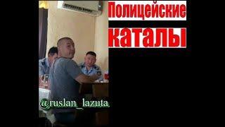 Полицейские каталы. ГАИ ДПС. ОСА КАЗАХСТАН