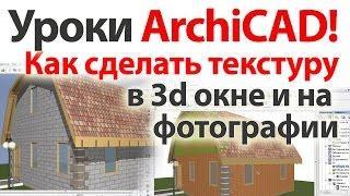 Уроки ArchiCAD (архикад) Как сделать текстуру в 3d окне и на фотографии