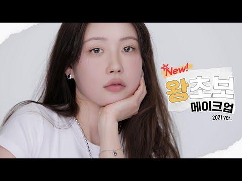 [Eng] NEW✨왕초보 꾸안꾸 메이크업 (테크닉X,꿀팁O) Makeup for Beginners l 이사배(RISABAE Makeup)