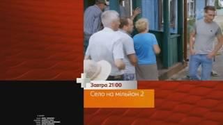 Село на миллион 2 - Анонс 8 серия / Село на мільйон 2 - Анонс 8 серия