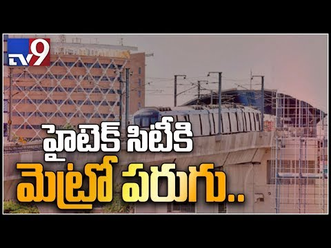Governor Narasimhan to flag off metro services between Ameerpet and Hitech City  - TV9