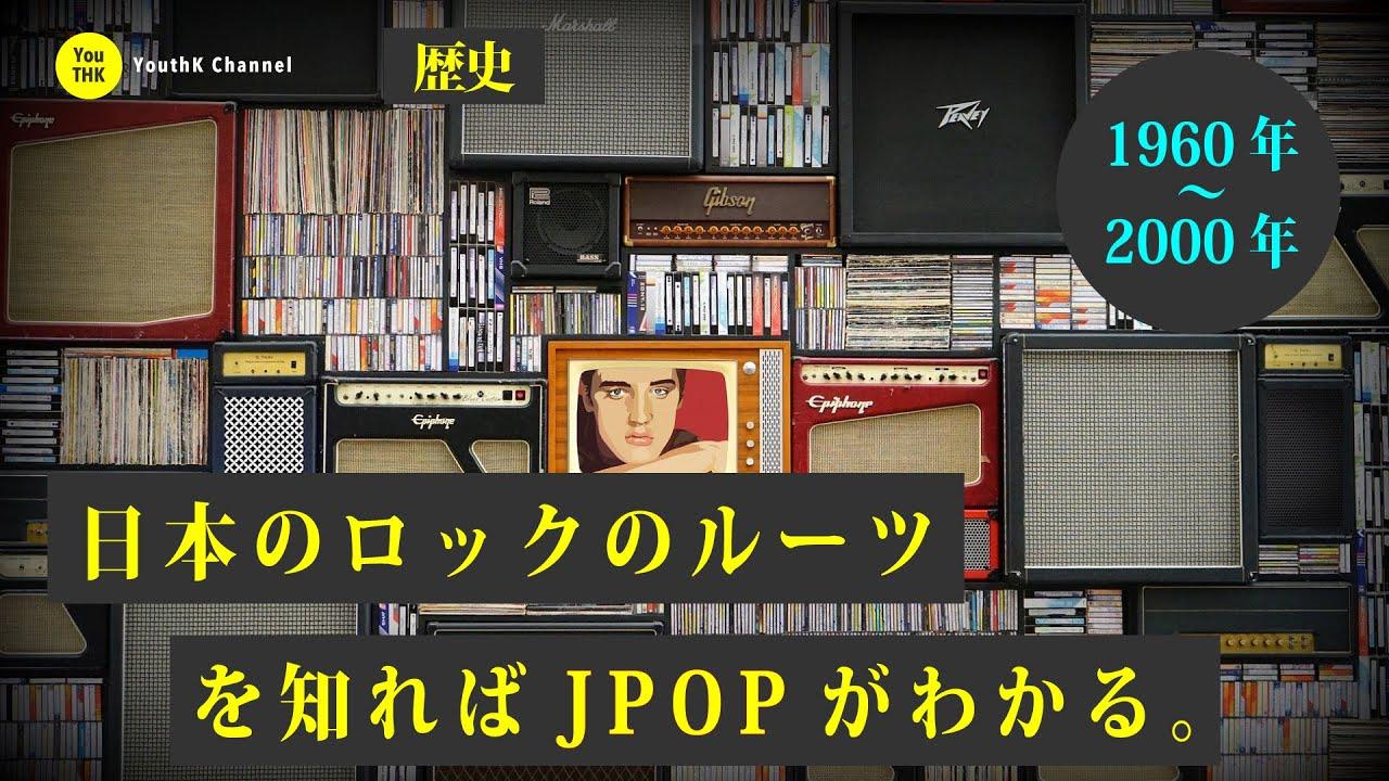 ロック史でめぐる、日本史に残る10組のロックアーティスト 〜バンド紹介〜