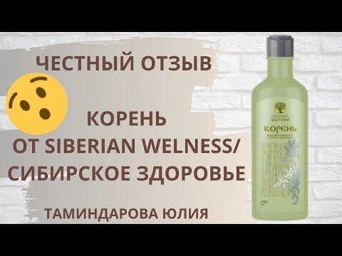 КОРЕНЬ сибирское здоровье (SIBERIAN WELNESS)