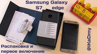Samsung Galaxy S7 edge: Распаковка и первое включение