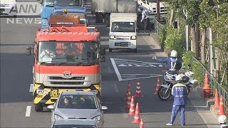 トラック絡む死亡事故増加で一斉取り締まり 警視庁(15/10/31)