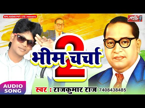 Karem Bheem Charcha Ham April Me || Rajkumar Raj || 2018 Ambedkar Ji Song || Amul Music