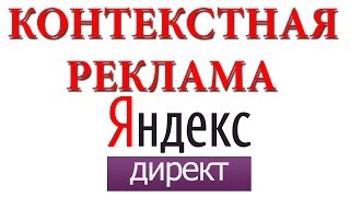 Контекстная реклама Яндекс Директ(, 2015-10-28T23:20:19.000Z)