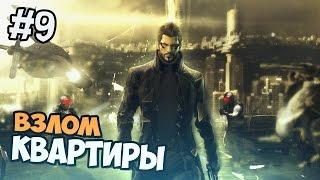 Игра Deus Ex Mankind Divided Прохождение walkthrough на русском  Часть 9 плейлист с прохождением httpgooglSMxR5I Магазин steam