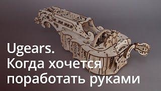 Обзор конструктора Ugears