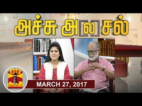 (27/03/2017) Achu A[la]sal | Trending Topics in Newspapers Today | Thanthi TV