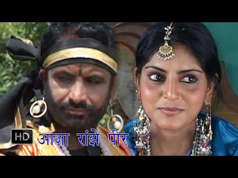 Aaja Ranjhea Peer | आजा रांझे पीर तेरे बिन तड़पेगी  हीर | Kosinder Khadana, Sunita Panchal